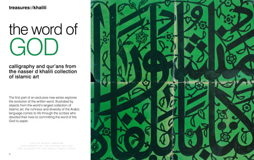 TREASURES OF KHALILI -THE WORD OF GOD – CANVAS MAGAZINE