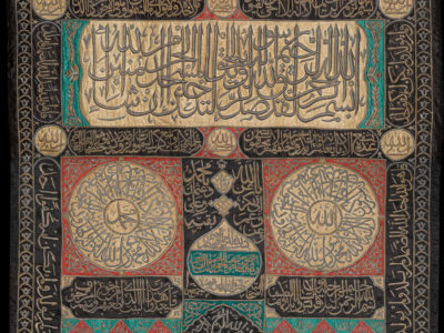 Curtain for Door of the Ka'bah, Cairo, Egypt, 1015 AH (1606 AD)